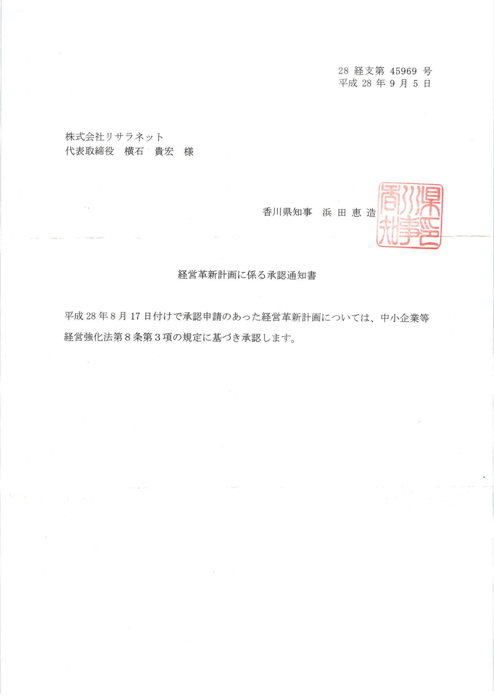 経営革新計画に係る承認通知書 リサラネット